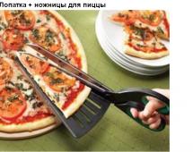 Ножницы для пиццы
