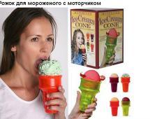 Крутилка мороженого