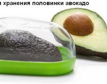 Хранение половинки авокадо