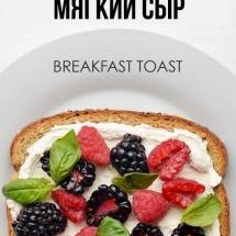 Бутерброд с ягодами, базиликом и мягким сыром