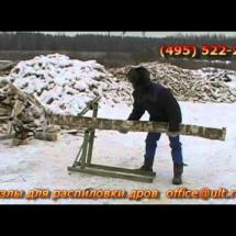 Полукозлы для правильной распиловки дров