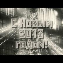 Как видели 2013 год в СССР